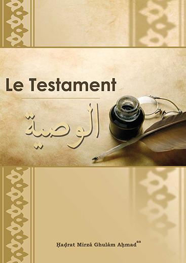 al_wasiyyat_cover